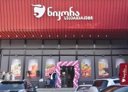 """თბილისში ,,ნიკორას"""" მაღაზიის თანამშრომლებს კორონა ვირუსი დაუდგინდათ"""